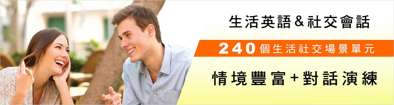 WTO社交會話系列